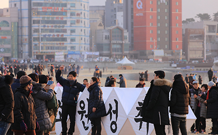 Songdo New Year Festival